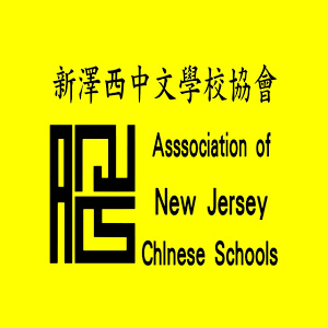 Association of NJ Chinese Schools